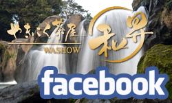 やきにく茶屋 和昇 facebook