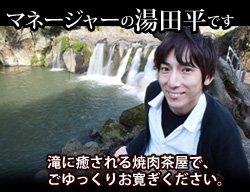 店長の湯田平です。 滝に癒される焼肉茶屋で、ごゆっくりお寛ぎください。