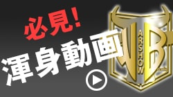 必見!渾身動画